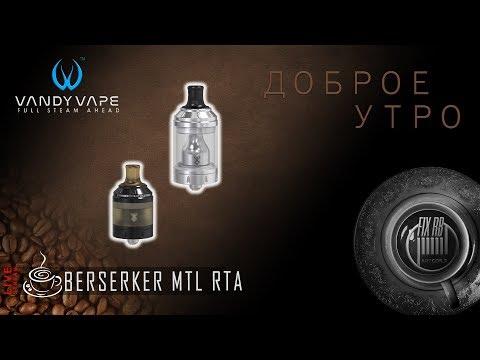 Berserker MTL RTA by Vandy Vape