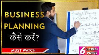 बिज़नेस कैसे प्लान करें | Business Planning Tips | Business Strategy