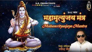 Maha Mrityunjaye Jaap