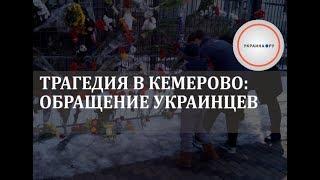 Трагедия в Кемерово: обращение украинцев