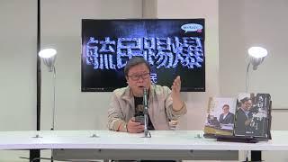 黃毓民 毓民踢爆 171117 ep290 匪幹奴才輪番出擊 打壓港人言論自由 一國兩制已然破產