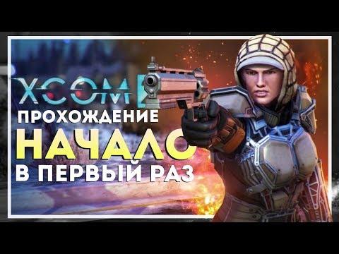 XCOM 2 Прохождение в Первый Раз. Начало #1