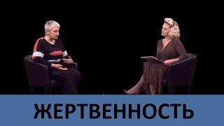 Мужчина и Женщина. Наталья Хохлова-Покровская. Жертовність