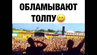 Диджеи обламывают толпу😂😂Приколы с улыбкой на лице)