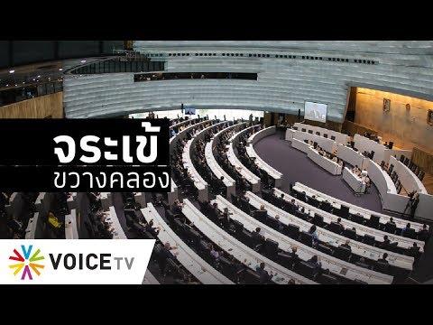Wake Up Thailand - ยอมรับไปเลย ไม่อยากแก้รัฐธรรมนูญ! ส่ง'จระเข้ขวางคลอง'นั่ง กมธ.