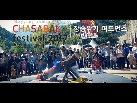 2017 문경전통찻사발축제 - 장승깎기 퍼포먼스 미리보기 사진