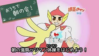 【おうちで朝の会】2020/05/08放送