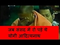 Download Video जब संसद में रो पड़े थे योगी आदित्यनाथ, जाने क्या था मामला