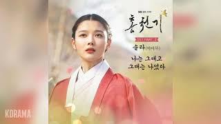 솔라(마마무)Solar(MAMAMOO) -나는 그대고 그대는 나였다 (Always, be with you) (홍천기OST) Lovers of the Red Sky OST Part2