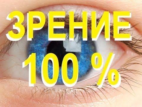 Владивосток лазерная коррекция зрения цены
