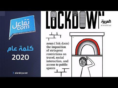 العرب اليوم - شاهد: قاموس شهير يختار كلمة عام ٢٠٢٠