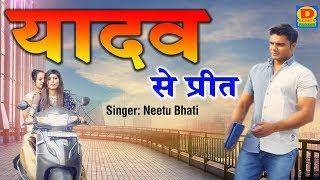 New Yadav Song || Yadav Se Preet || यादव से