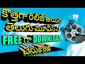 New telugu movies free download //latest release movies //#