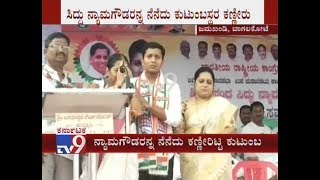 Siddu Nyamagouda Family Cries During Election Campaign in Jamakhandi