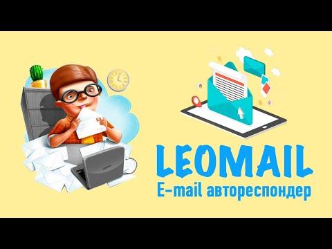 LeoMail мастер-класс Создание подписной страницы и серии писем.