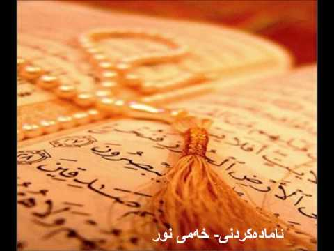 سعد الغامدى سورة الكهف مع تفسير كردى- تةفسيرى كوردى- TAFSIRY KURDI