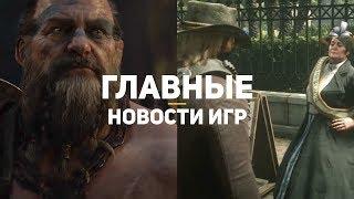 Главные новости игр | GS TIMES [GAMES] 10.11.2018 | Diablo 4, RDR 2, Paranoid