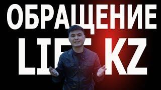 LIFE KZ обратилось к народу Казахстана