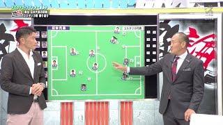 激論新生日本代表初陣!キリンチャレンジカップ「日本×コスタリカ」徹底検証!