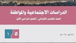 تحميل و مشاهدة حل وشرح الدراسات الاجتماعية والمواطنة خامس ابتدائي ف1 MP3