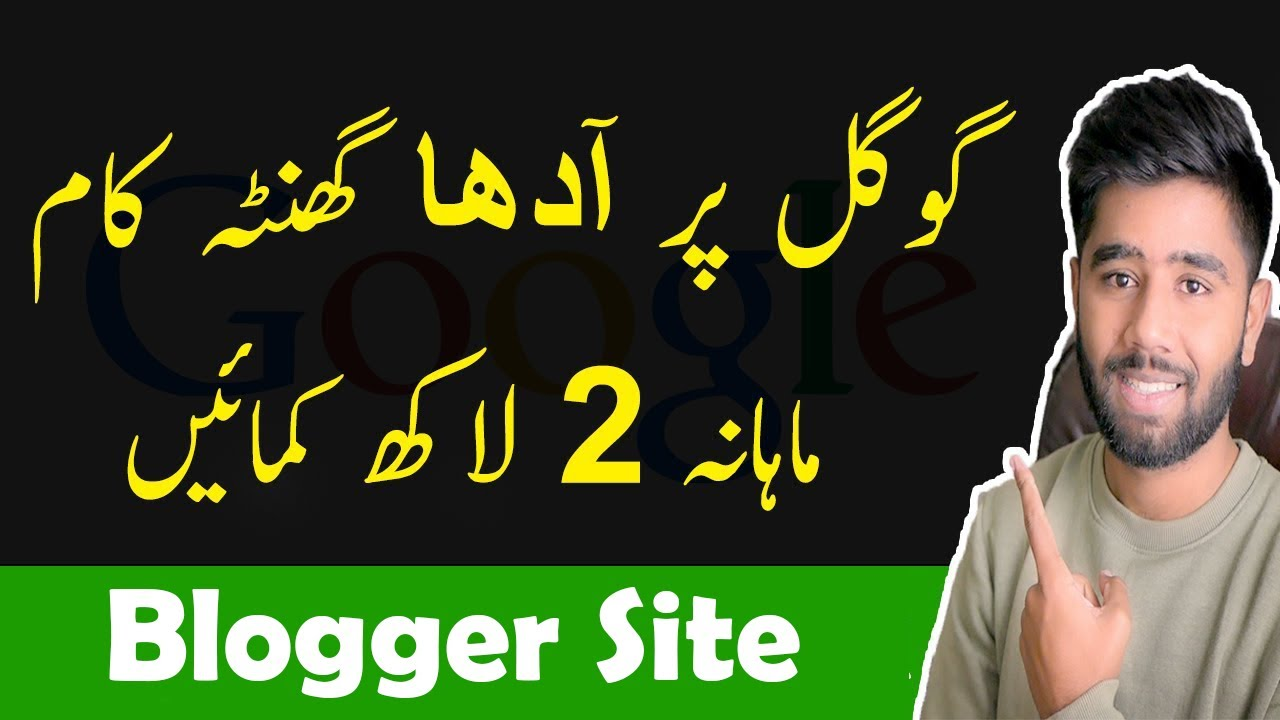 How to Generate Income Online in Pakistan Without Financial investment|Generate Income Online Quick|Online Earning thumbnail