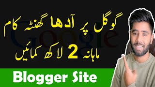 How to Earn Money Online in Pakistan Without Investment | Make Money Online Fast | Online Earning