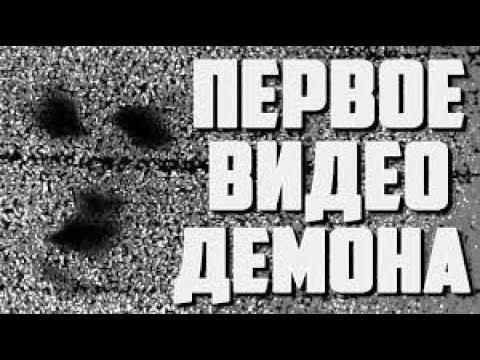 Первое изображение ЭГФ Демона . Очень жуткое видео Злобной Сущности с того Света
