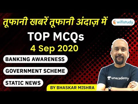 7:00 PM - Current Affairs 2020 by Bhaskar Mishra | 4 Sep 2020 | Banking Concept | Govt Scheme