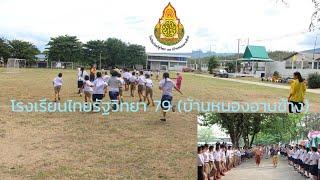 สพป.เชียงใหม่ เขต 6 โรงเรียนไทยรัฐวิทยา 79 (บ้านหนองอาบช้าง)