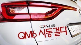 [Bbimon TV] 르노 삼성 QM6 가솔린 LE 첫 시승기 RENAULT SAMSUNG