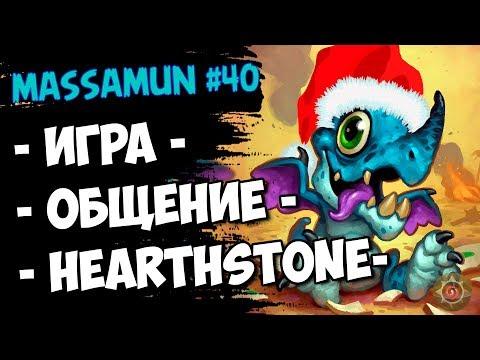 🎄Hearthstone🎄 ПРЕДНОВОГОДНИЙ СТРИМ от Massamun'a #40 🎅