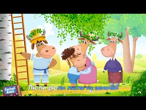 Бурёнка Даша. Берёзка | Песни для детей