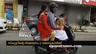 Minor girl rides scooter at Kochi; MVD Cancels Father's Driving License