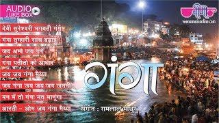 New Hindi Devotional Songs 2018   Ganga HD Audio Jukebox   Top Songs of Maa Ganga
