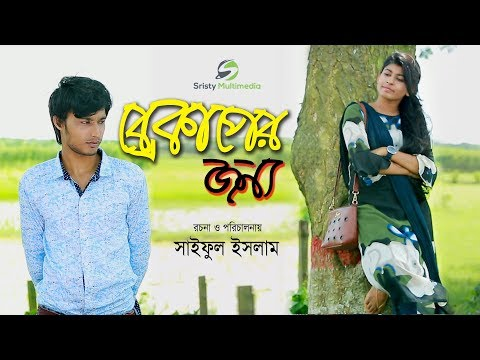 Breakup Jonno | ব্রেকাপের জন্য | Love Story Bangla Short Film 2018 | Bangla Short Film 2018