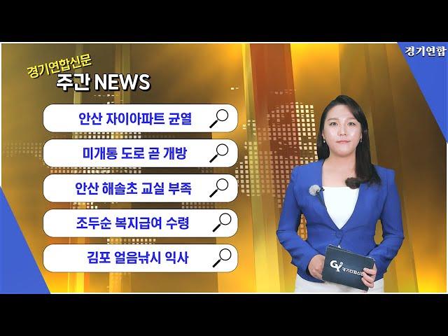 안산 경기연합신문 2월 1주차 주간뉴스