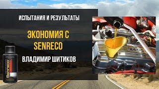 Экономия с Senreco. Владимир Шитиков