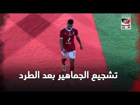 جماهير الأهلي تؤازر عمرو السولية عقب طرده أثناء مباراة بيراميدز