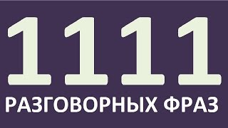 Английский язык. 1111 РАЗГОВОРНЫХ ФРАЗ за 1 УРОК. Уроки английского языка.Английский для начинающих