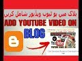 How to Embed YouTube Videos in your Blogger Blog Add youtube videos in blog