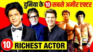 Top 10 Richest Actors in the World | 2020 | Live Hindi