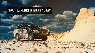 Экспедиция в Мангистау на внедорожниках. Поездка в западный Казахстан к Каспийскому морю на машине