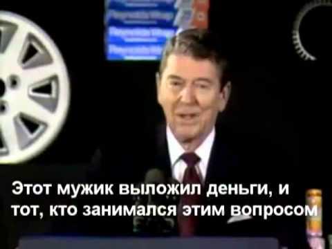 Приколы 2013  Рейган рассказал анекдот про СССР