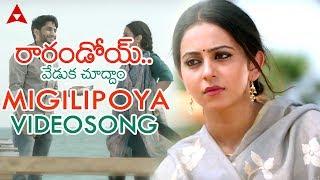 Migilipoya Video Song || Raarandoi Veduka Chuddam Video Songs || Naga Chaitanya, Rakul Preet