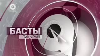 Басты тақырып | Жаңа білім беру жүйесі & сыни ойлау (23.08.2017)