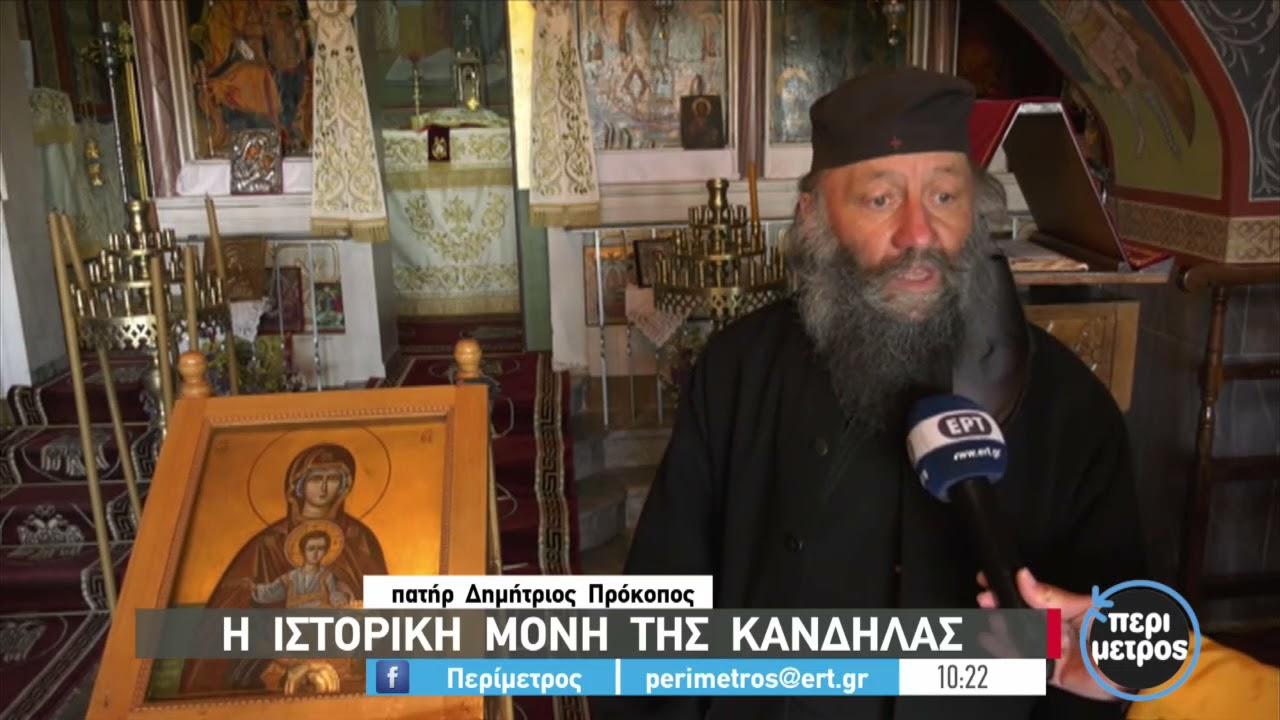 Η Ιερά μονή της Παναγίας Κανδήλας στην Αρκαδία | 25/03/2021 | ΕΡΤ