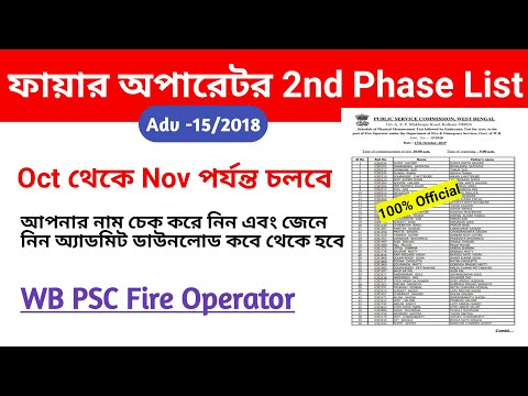 PSC FIRE OPERATOR 2ND PHASE list Publish || WB PSC Fire Operator Phyical Test || Education Notes