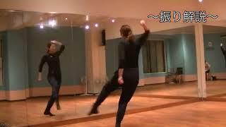 香音先生のダンス講座~ジャズ解説~のサムネイル画像