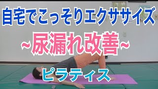 尿漏れ改善に効果抜群 骨盤底筋群強化 もも裏内腿せなか引き締め ピラティス ブリッジニュートラルペルヴィス