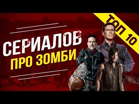 Топ 10 сериалов про зомби